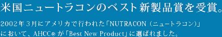 米国ニュートラコンのベスト新製品賞を受賞。